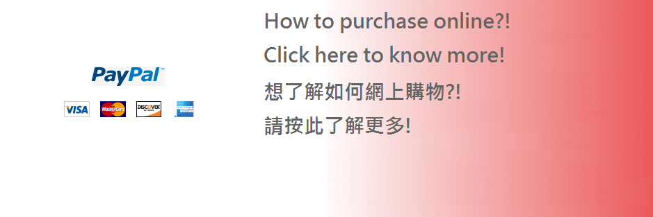 How to purchase online  網上購物說明